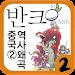 [반크역사바로찾기]제2권 동북공정의 비밀을 찾아라! Icon