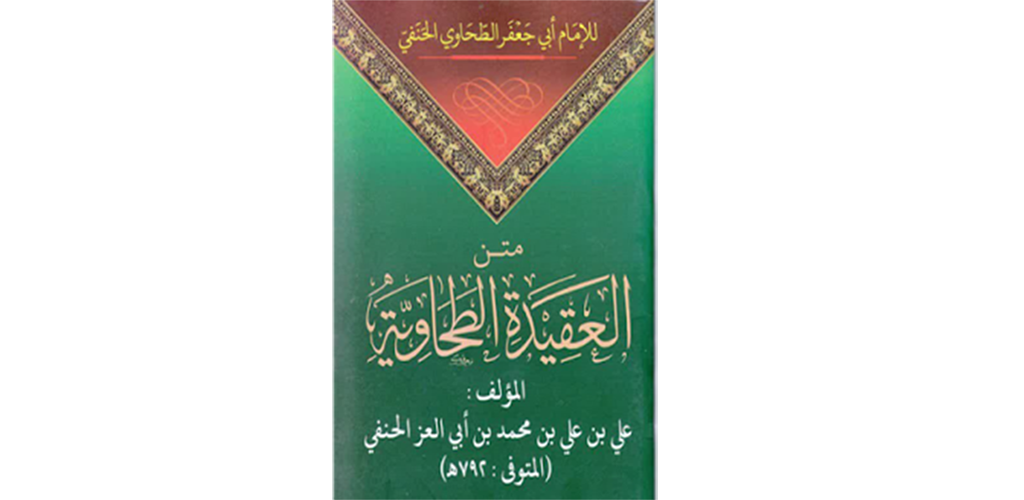 download Al Aqidatu Atthawawiyah apk última versão app para
