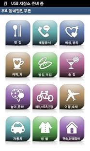 우리동네무료할인쿠폰-엠타운-토탈지역정보(맛집정보) - screenshot thumbnail