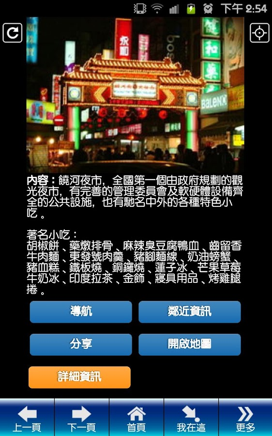 夜市一二三- screenshot