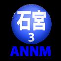 石川よしひろと宮川賢のオールナイトニッポンモバイル 第3回 icon