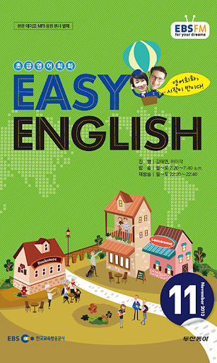 EBS FM Easy English 2013.11월호