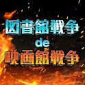 図書館戦争 de 映画館戦争 logo