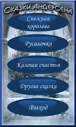 Снежная Королева аудио сказки