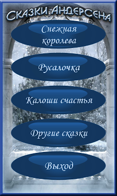 Снежная Королева аудиосказки - screenshot