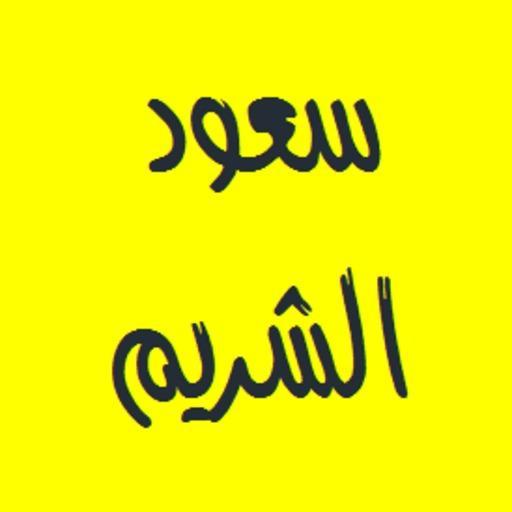 القرآن الكريم - سعود الشريم LOGO-APP點子