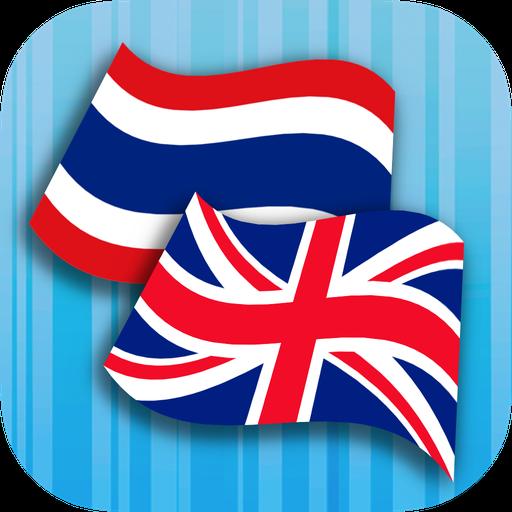 Thai English Translator
