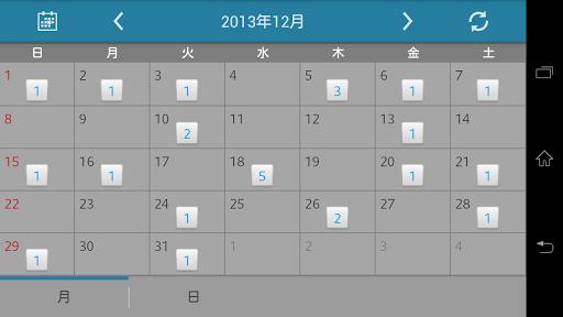Calendar4car:クルマの中で快適にスケジュール確認