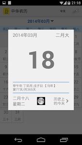 Lunar Calendar v2.2