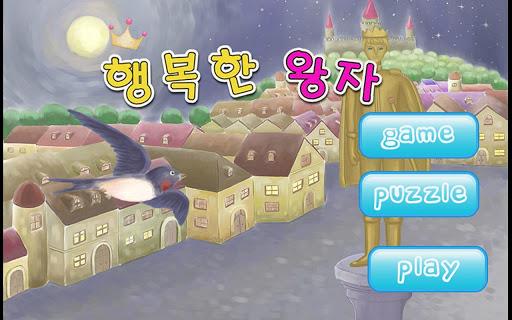 【免費教育App】행복한왕자 영어교육 동화(명작동화 영어동화 영어공부)-APP點子