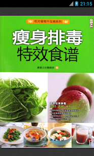 减肥瘦身排毒特效食谱