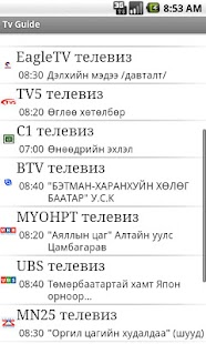 Download Mongolian Tv Guide APK