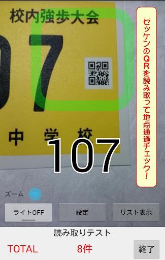 QRu30c1u30a7u30c3u30afu30a4u30f3 1.0.7 Windows u7528 5