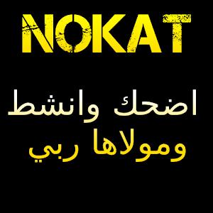 Nokat - ( نكت مغربية رائعة )