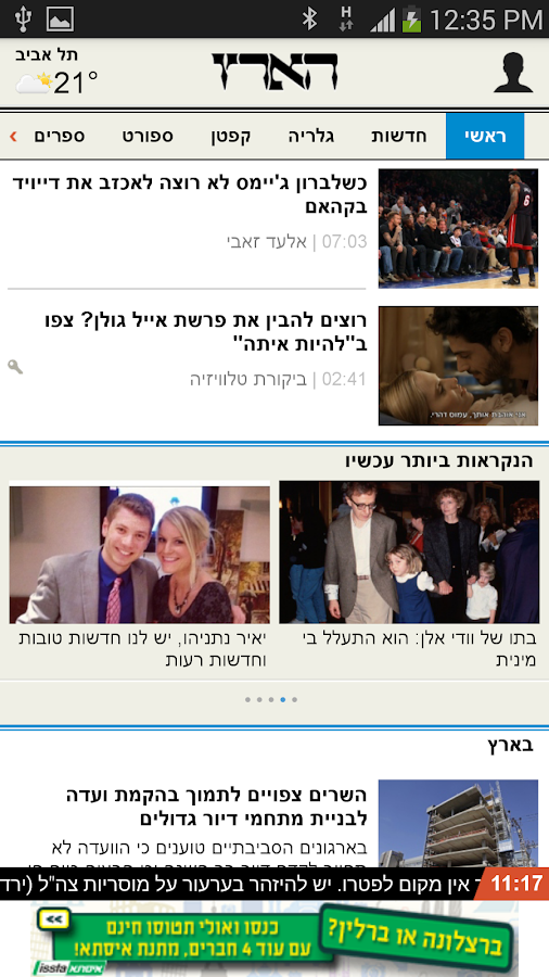 Haaretz - הארץ - screenshot