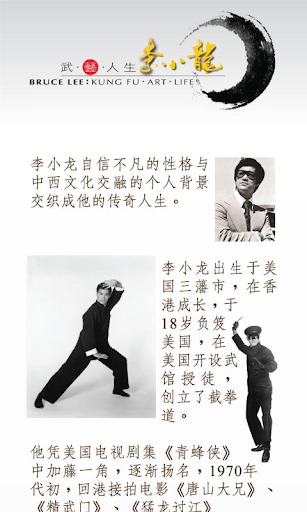 生活必備免費app推薦|武‧艺‧人生―李小龙線上免付費app下載|3C達人阿輝的APP