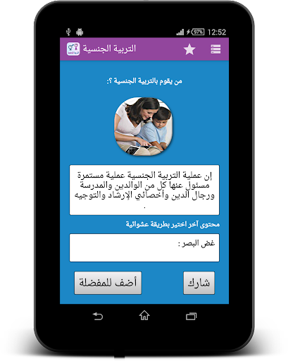 玩書籍App|التربية الجنسية في الإسلام免費|APP試玩