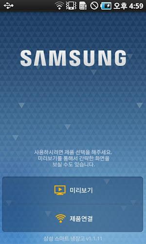 삼성 스마트 냉장고 Android App Screenshot