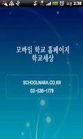Screenshot of 서울삼육고등학교