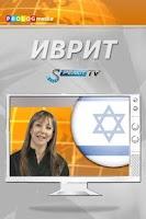 Screenshot of ИВРИТ - Speakit.tv! (d)