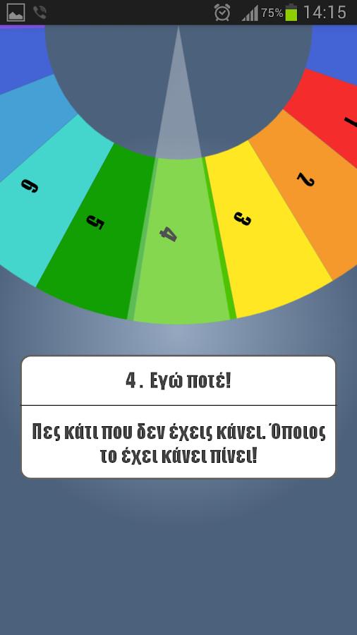 Ο τροχός της παρέας - στιγμιότυπο οθόνης
