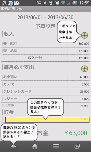玩購物App|節約ぶちくん Free免費|APP試玩