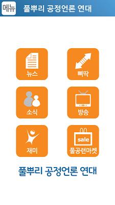 풀뿌리 공정언론 연대 뉴스 어플리케이션(풀공련) - screenshot