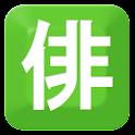 俳句メーカー logo