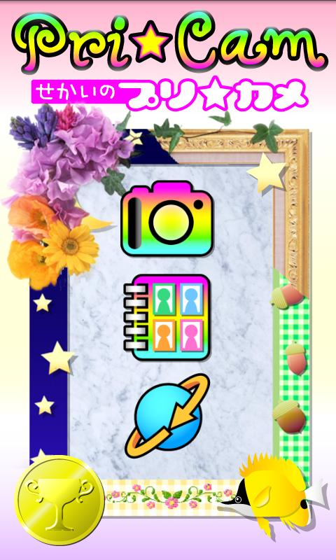Pri☆Cam- screenshot