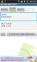 Screenshot of 한글 발음 일본어 입력기