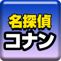 Wisdom of Detective Conan 3 icon