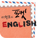 EBS FM 이현호의포켓영어 (2012.5월호) icon