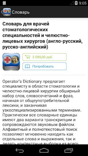 Operator's Dictionary англ-рус