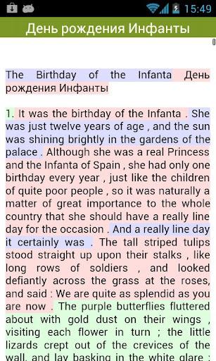 День рождения Инфанты