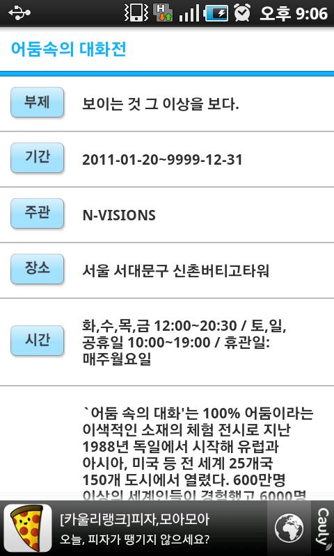 Korea Festival Information - screenshot
