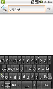 Soft Arabic Keys- screenshot thumbnail