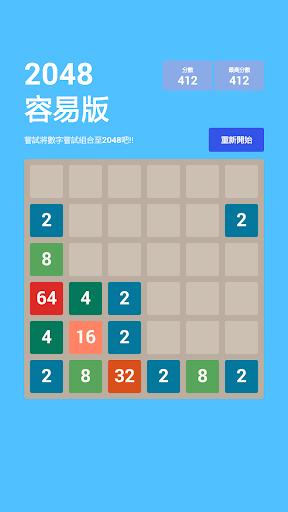 Puzzle 2048 容易版
