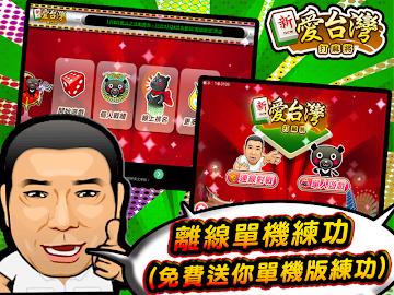 iTaiwan Mahjong Free Screenshot 11