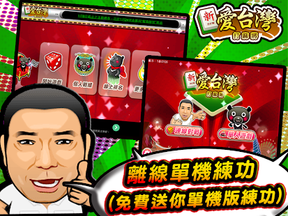 iTaiwan Mahjong Free Screenshot 9