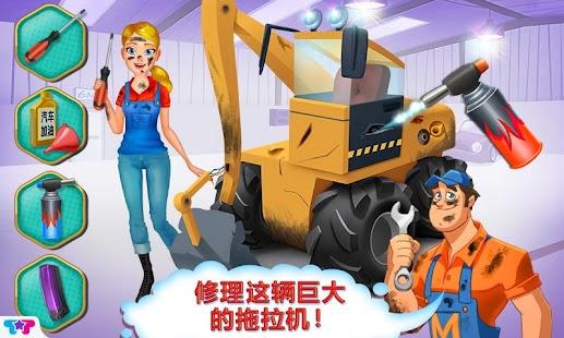 修理工麦克3 –拖拉机城市