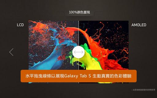 【免費生活App】GALAXY Tab S 體驗-Tablet-APP點子