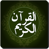 القرآن الكريم - خط كبير