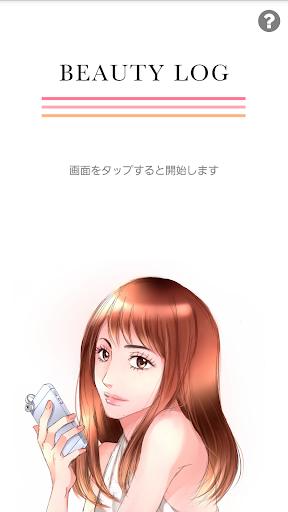 Beautylog 美ログ 〜skin concierge~