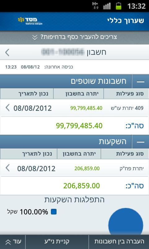 בנק מסד - screenshot
