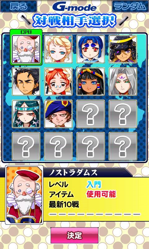 あつまれ天才オセロ- screenshot