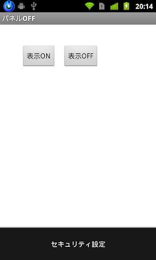 【免費工具App】パネルOFF-APP點子