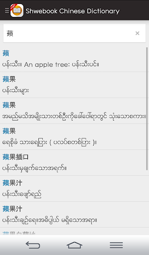 【免費教育App】Shwebook Chinese Dictionary-APP點子