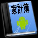 家計簿 logo