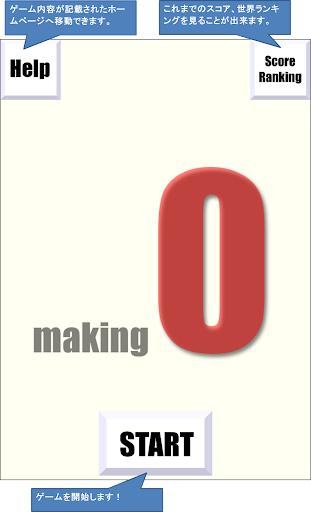 計算パズル making0