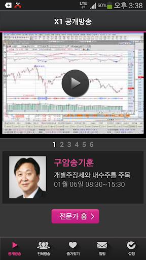 주식온 - 명품 무료 증권방송